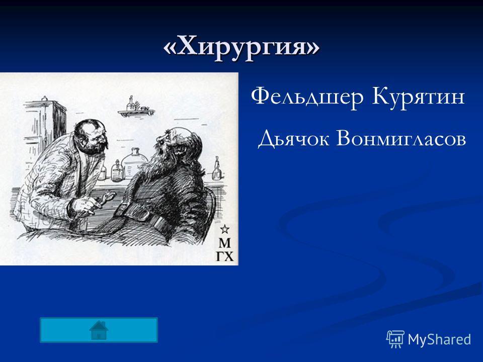 «Хирургия» Фельдшер Курятин Дьячок Вонмигласов
