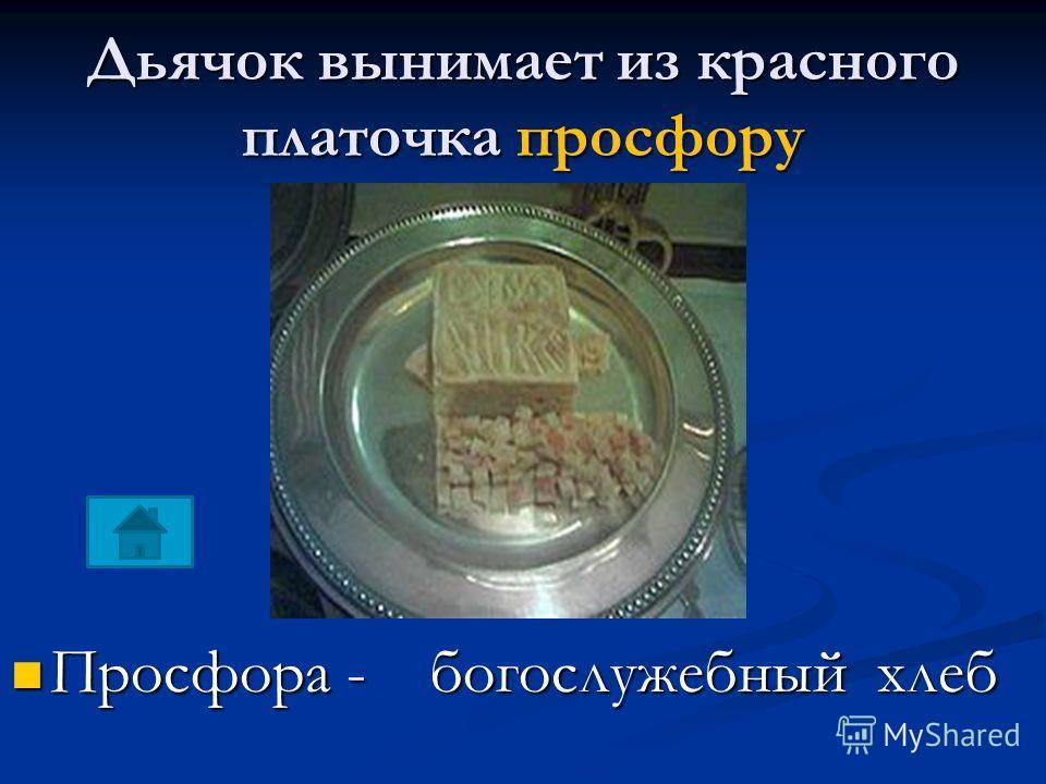 Дьячок вынимает из красного платочка просфору Просфора - богослужебный хлеб Просфора - богослужебный хлеб