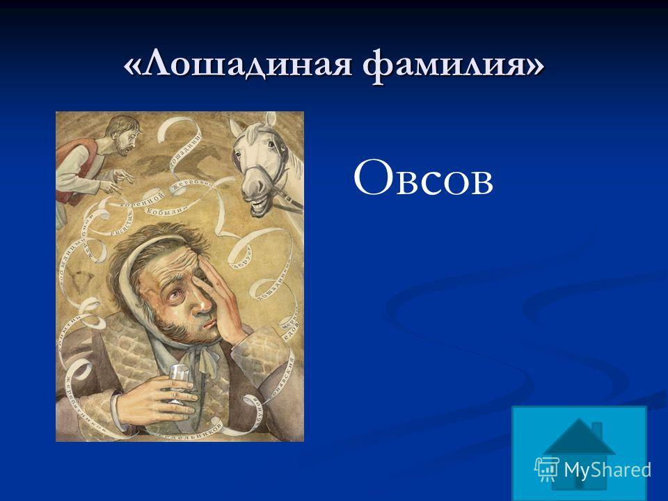 «Лошадиная фамилия» Овсов