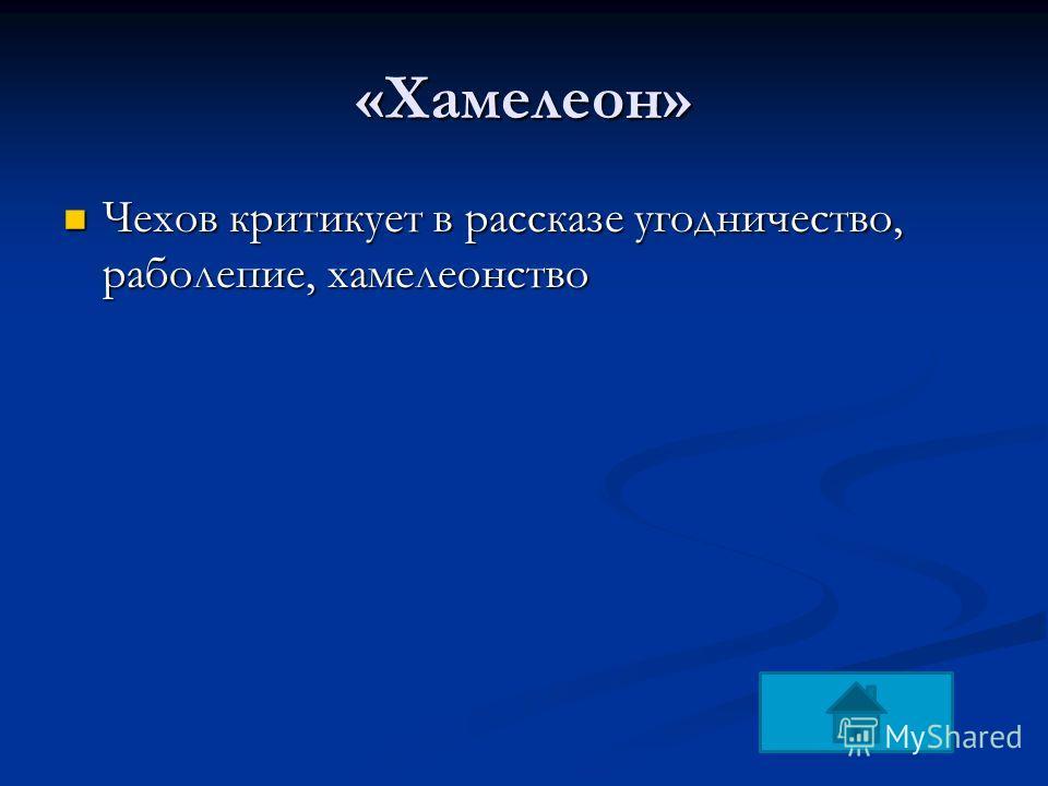 «Хамелеон» Чехов критикует в рассказе угодничество, раболепие, хамелеонство Чехов критикует в рассказе угодничество, раболепие, хамелеонство