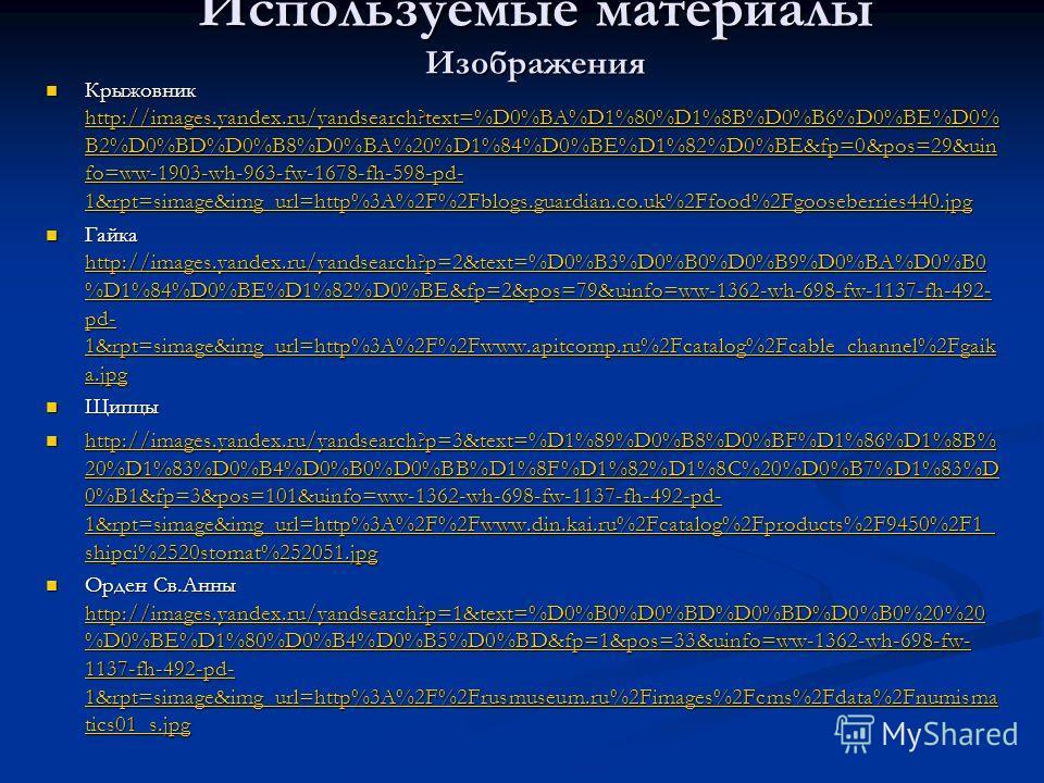 Используемые материалы Изображения Крыжовник http://images.yandex.ru/yandsearch?text=%D0%BA%D1%80%D1%8B%D0%B6%D0%BE%D0% B2%D0%BD%D0%B8%D0%BA%20%D1%84%D0%BE%D1%82%D0%BE&fp=0&pos=29&uin fo=ww-1903-wh-963-fw-1678-fh-598-pd- 1&rpt=simage&img_url=http%3A%