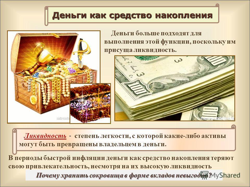 В периоды быстрой инфляции деньги как средство накопления теряют свою привлекательность, несмотря на их высокую ликвидность Ликвидность - степень легкости, с которой какие-либо активы могут быть превращены владельцем в деньги. Деньги больше подходят