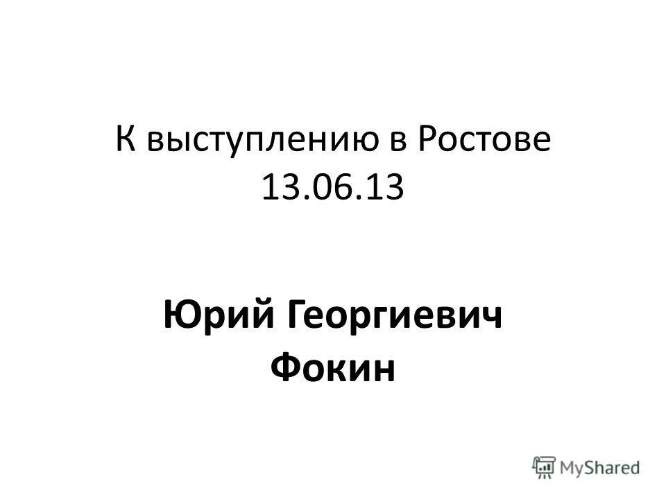 К выступлению в Ростове 13.06.13 Юрий Георгиевич Фокин
