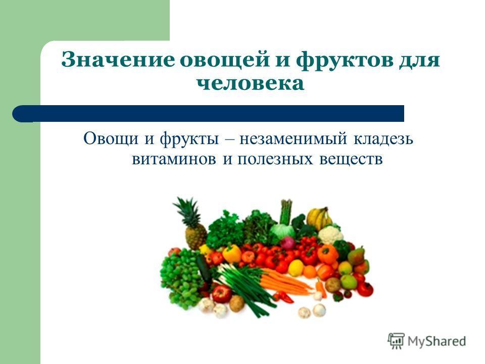 Значение овощей и фруктов для человека Овощи и фрукты – незаменимый кладезь витаминов и полезных веществ