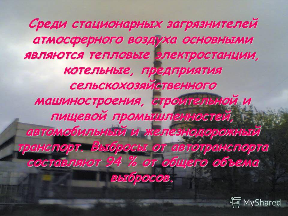 Состояние атмосферного воздуха Основными источниками загрязнения атмосферного воздуха на территории г.Ростова-на-Дону являются выбросы от автомобилей и промышленных предприятий. Загрязнение воздуха на территории города неоднородно. Наибольшие уровни