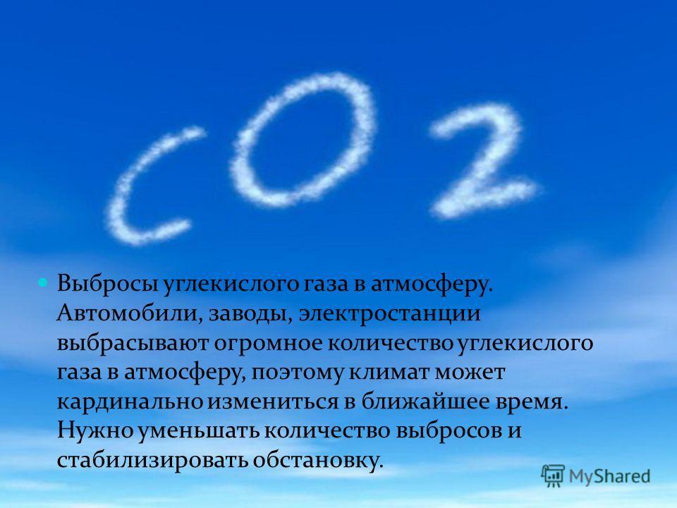 Экологическая проблема номер 1 Загрязнение воздуха ядовитыми выбросами в атмосферу вызывают рак, нарушения работы иммунной системы. Это убивает около трех миллионов человек в год. И действительно ситуация вокруг нас угнетающая, но люди привыкли жить