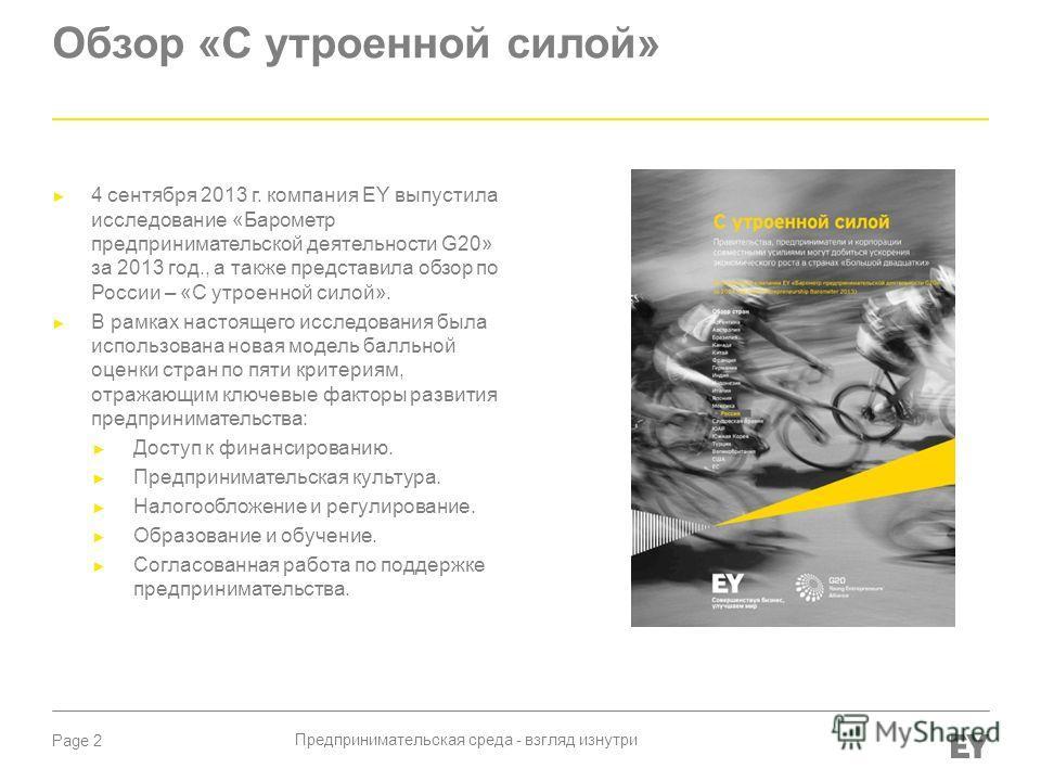 Page 2 Обзор «С утроенной силой» 4 сентября 2013 г. компания EY выпустила исследование «Барометр предпринимательской деятельности G20» за 2013 год., а также представила обзор по России – «С утроенной силой». В рамках настоящего исследования была испо