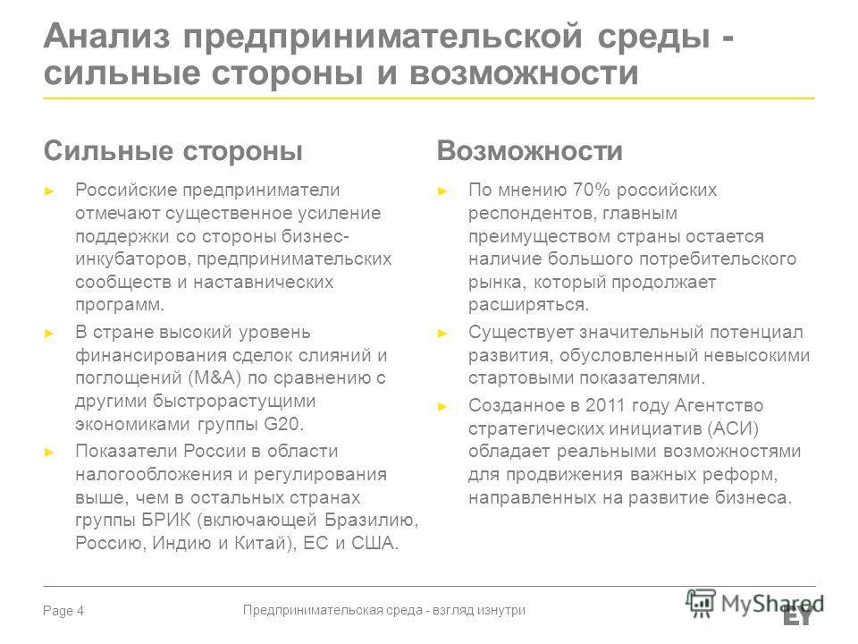 Page 4 Анализ предпринимательской среды - сильные стороны и возможности Сильные стороны Российские предприниматели отмечают существенное усиление поддержки со стороны бизнес- инкубаторов, предпринимательских сообществ и наставнических программ. В стр