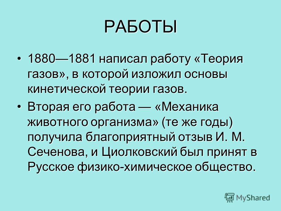 РАБОТЫ 18801881 написал работу «Теория газов», в которой изложил основы кинетической теории газов.18801881 написал работу «Теория газов», в которой изложил основы кинетической теории газов. Вторая его работа «Механика животного организма» (те же годы
