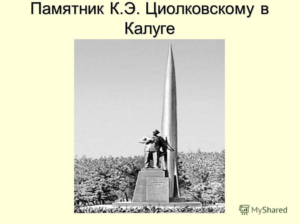 Памятник К.Э. Циолковскому в Калуге