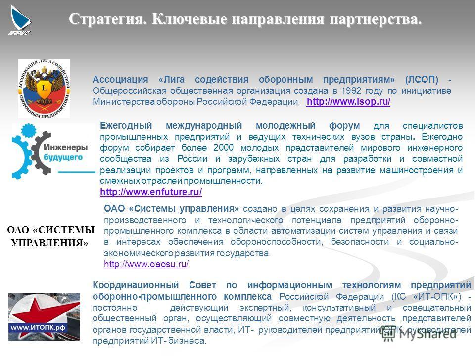 Ассоциация «Лига содействия оборонным предприятиям» (ЛСОП) - Общероссийская общественная организация создана в 1992 году по инициативе Министерства обороны Российской Федерации. http://www.lsop.ru/http://www.lsop.ru/ Координационный Совет по информац