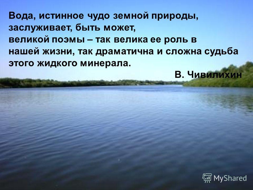 Интегрированный урок по теме «Вода – источник жизни: три состояния воды. Предметная область: Химия, биология, физика Вода, истинное чудо земной природы, заслуживает, быть может, великой поэмы – так велика ее роль в нашей жизни, так драматична и сложн
