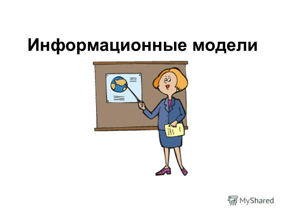 Информационные модели