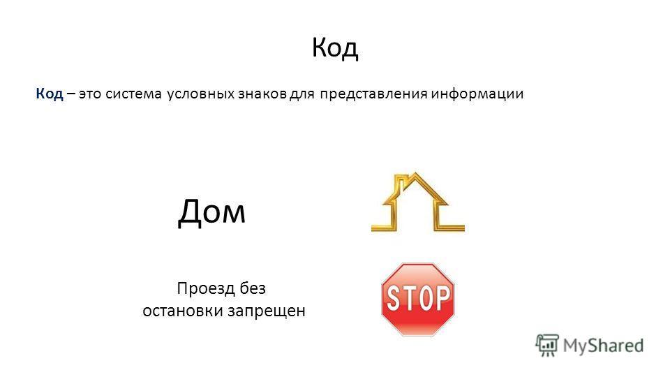 Код Дом Проезд без остановки запрещен Код – это система условных знаков для представления информации