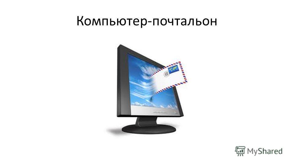 Компьютер-почтальон