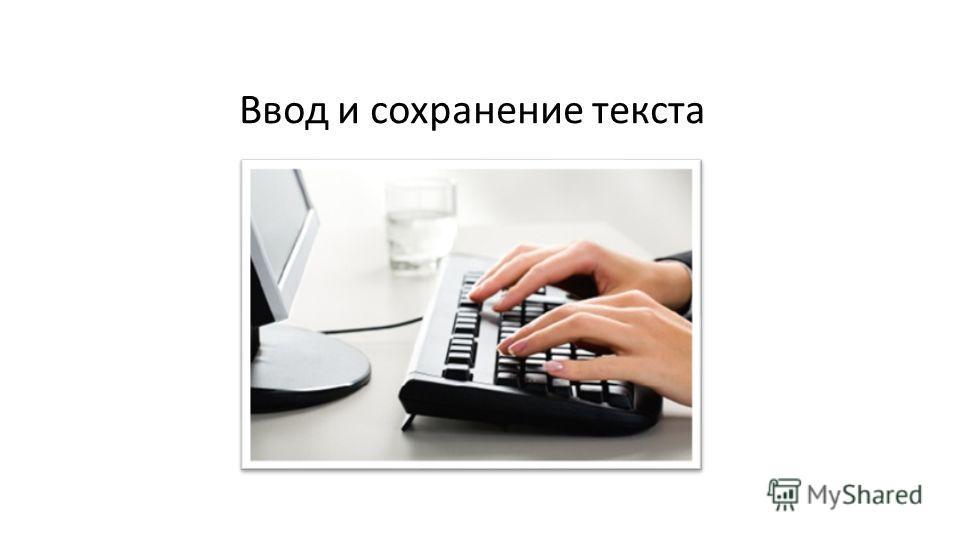 Ввод и сохранение текста