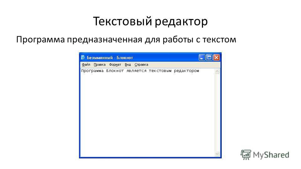 Текстовый редактор Программа предназначенная для работы с текстом