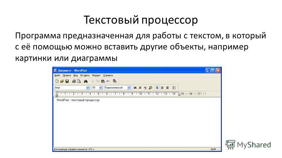 Текстовый процессор Программа предназначенная для работы с текстом, в который с её помощью можно вставить другие объекты, например картинки или диаграммы