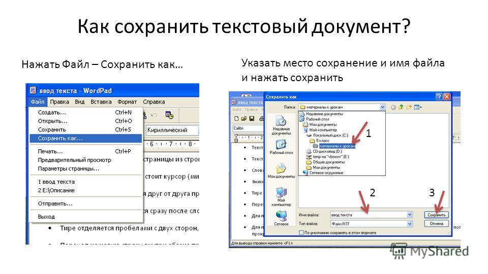 Как сохранить текстовый документ? Нажать Файл – Сохранить как… Указать место сохранение и имя файла и нажать сохранить 1 23