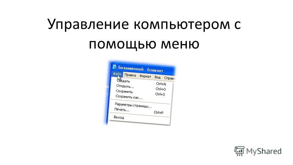 Управление компьютером с помощью меню