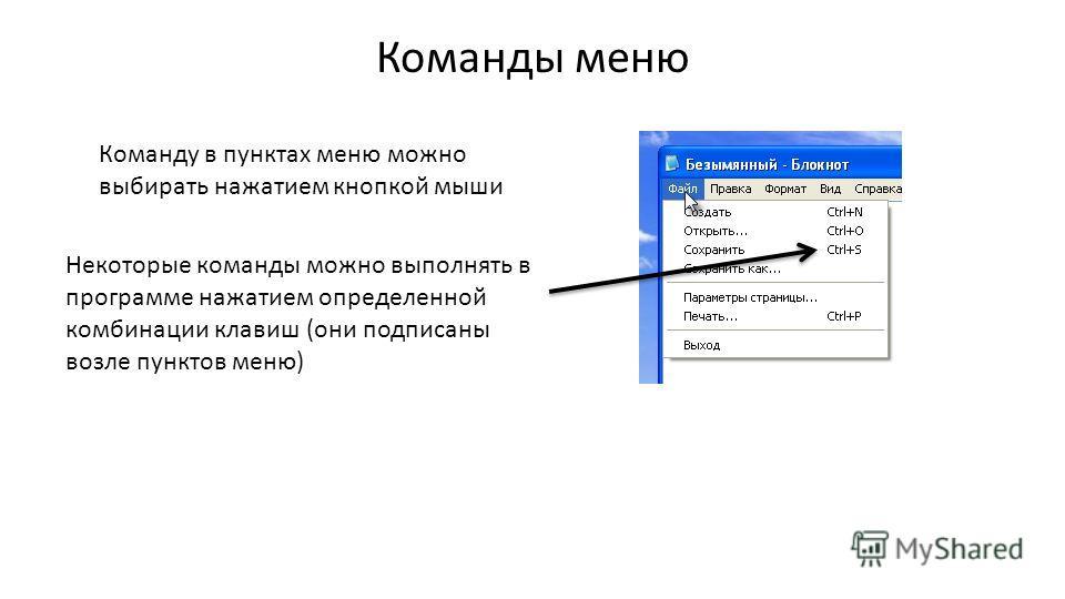 Команды меню Команду в пунктах меню можно выбирать нажатием кнопкой мыши Некоторые команды можно выполнять в программе нажатием определенной комбинации клавиш (они подписаны возле пунктов меню)