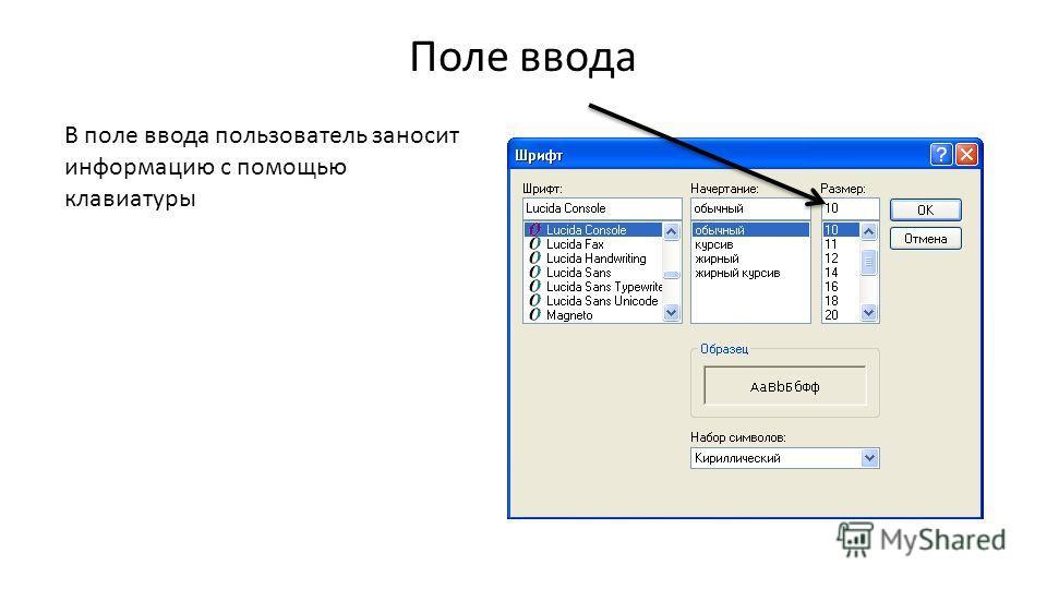 Поле ввода В поле ввода пользователь заносит информацию с помощью клавиатуры