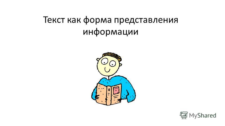 Текст как форма представления информации