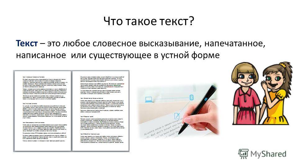 Что такое текст? Текст – это любое словесное высказывание, напечатанное, написанное или существующее в устной форме