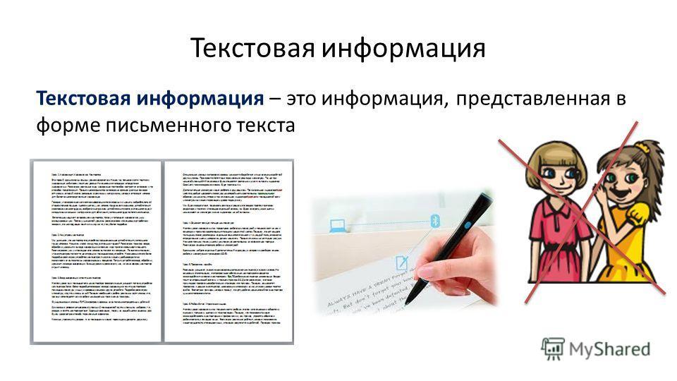 Текстовая информация Текстовая информация – это информация, представленная в форме письменного текста