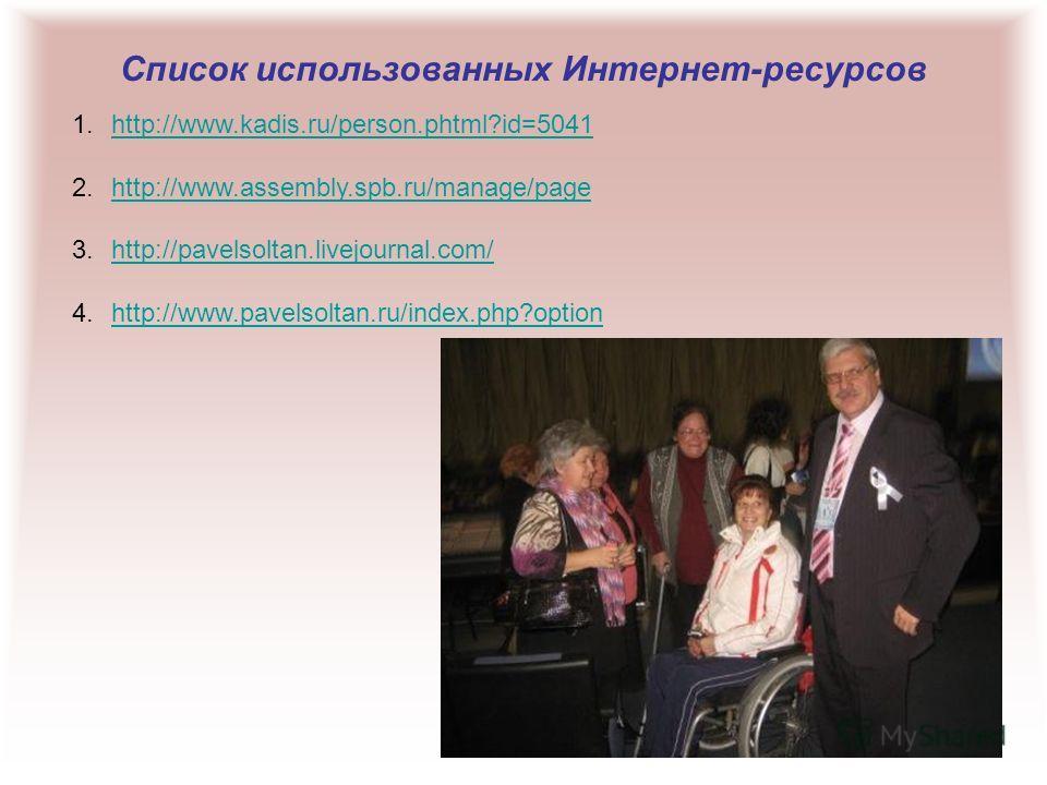 Список использованных Интернет-ресурсов 1.http://www.kadis.ru/person.phtml?id=5041http://www.kadis.ru/person.phtml?id=5041 2.http://www.assembly.spb.ru/manage/pagehttp://www.assembly.spb.ru/manage/page 3.http://pavelsoltan.livejournal.com/http://pave