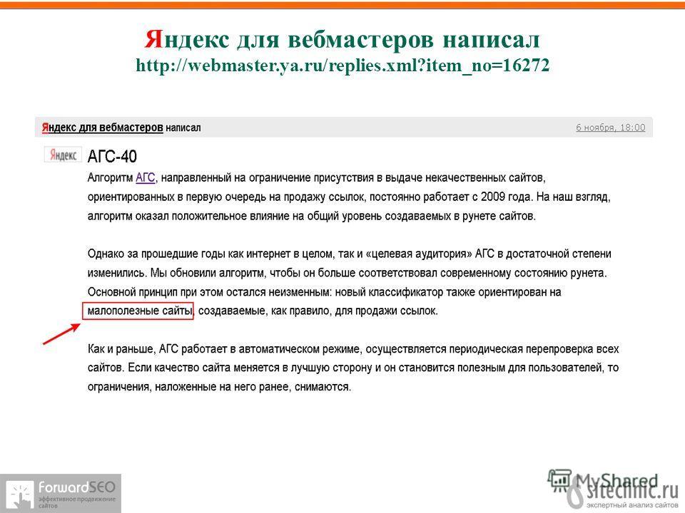 Яндекс для вебмастеров написал http://webmaster.ya.ru/replies.xml?item_no=16272