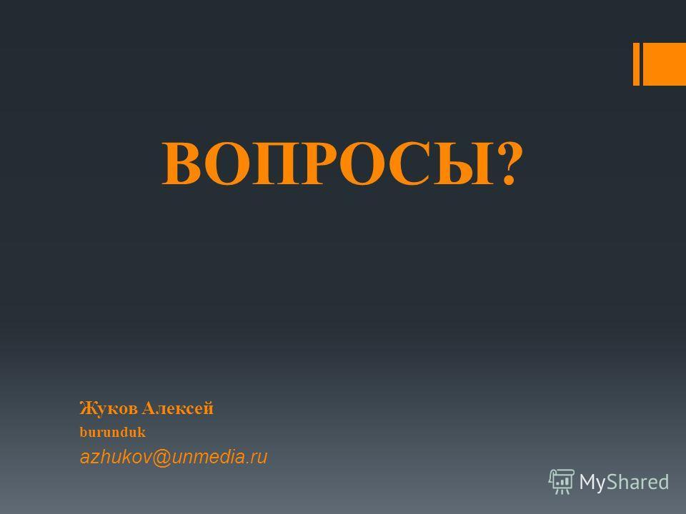 ВОПРОСЫ? Жуков Алексей burunduk azhukov@unmedia.ru