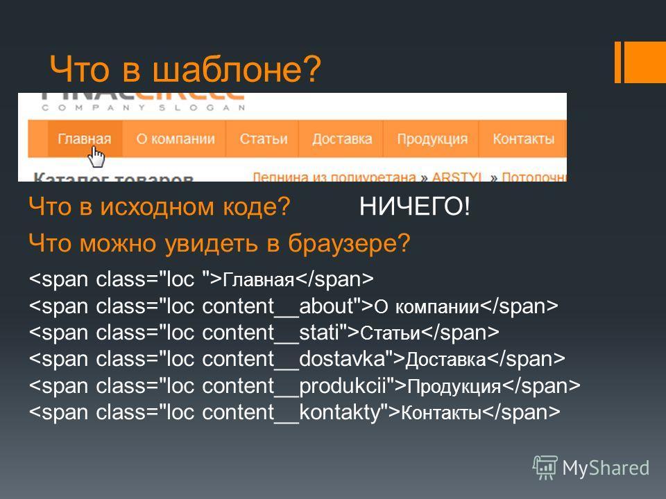 Что в шаблоне? Что в исходном коде?НИЧЕГО! Что можно увидеть в браузере? Главная О компании Статьи Доставка Продукция Контакты