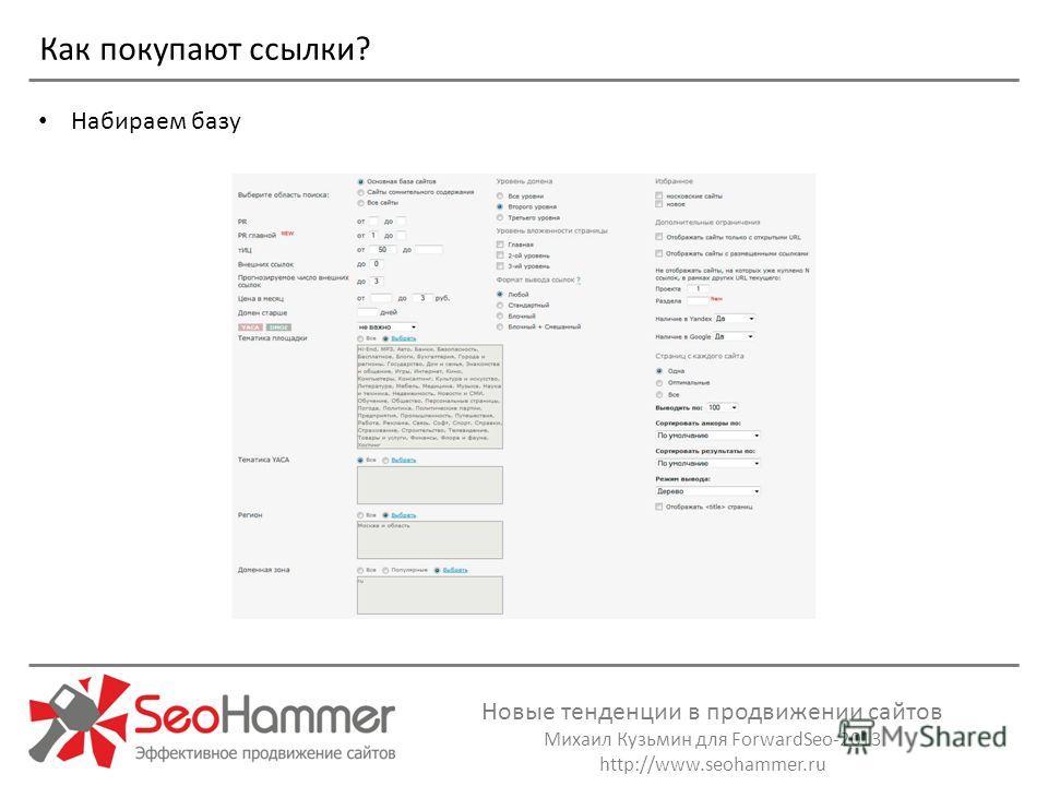 Новые тенденции в продвижении сайтов Михаил Кузьмин для ForwardSeo-2013 http://www.seohammer.ru Как покупают ссылки? Набираем базу