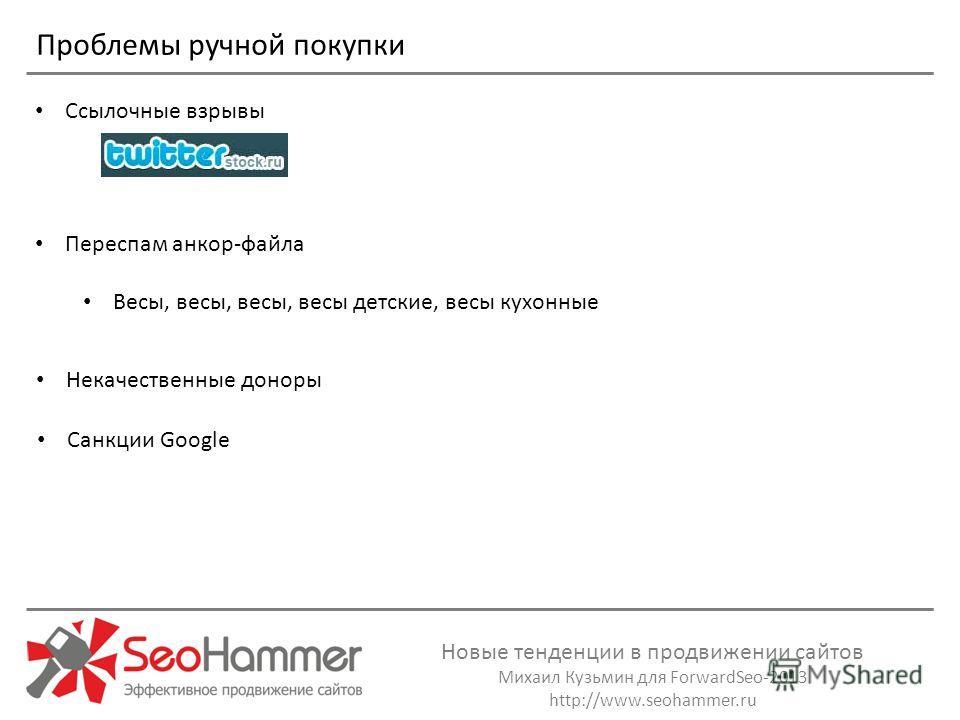 Новые тенденции в продвижении сайтов Михаил Кузьмин для ForwardSeo-2013 http://www.seohammer.ru Проблемы ручной покупки Ссылочные взрывы Переспам анкор-файла Весы, весы, весы, весы детские, весы кухонные Некачественные доноры Санкции Google