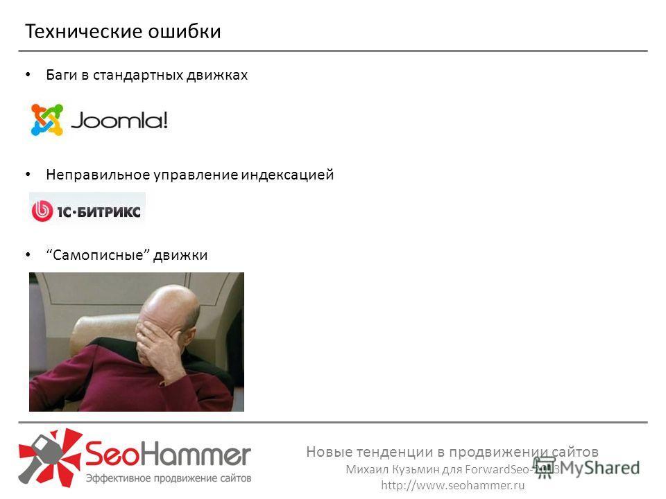 Новые тенденции в продвижении сайтов Михаил Кузьмин для ForwardSeo-2013 http://www.seohammer.ru Баги в стандартных движках Неправильное управление индексацией Самописные движки Технические ошибки