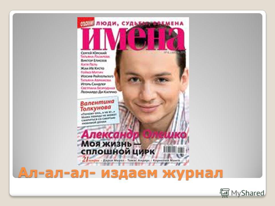 Ал-ал-ал- издаем журнал
