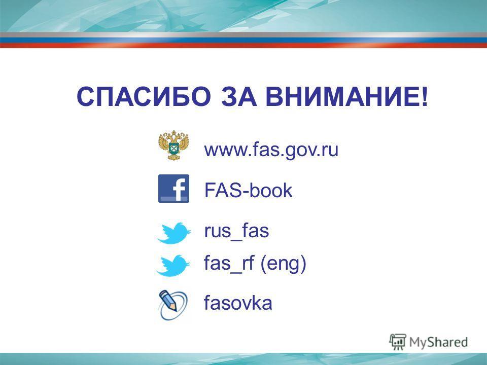 СПАСИБО ЗА ВНИМАНИЕ! www.fas.gov.ru FAS-book rus_fas fasovka fas_rf (eng)