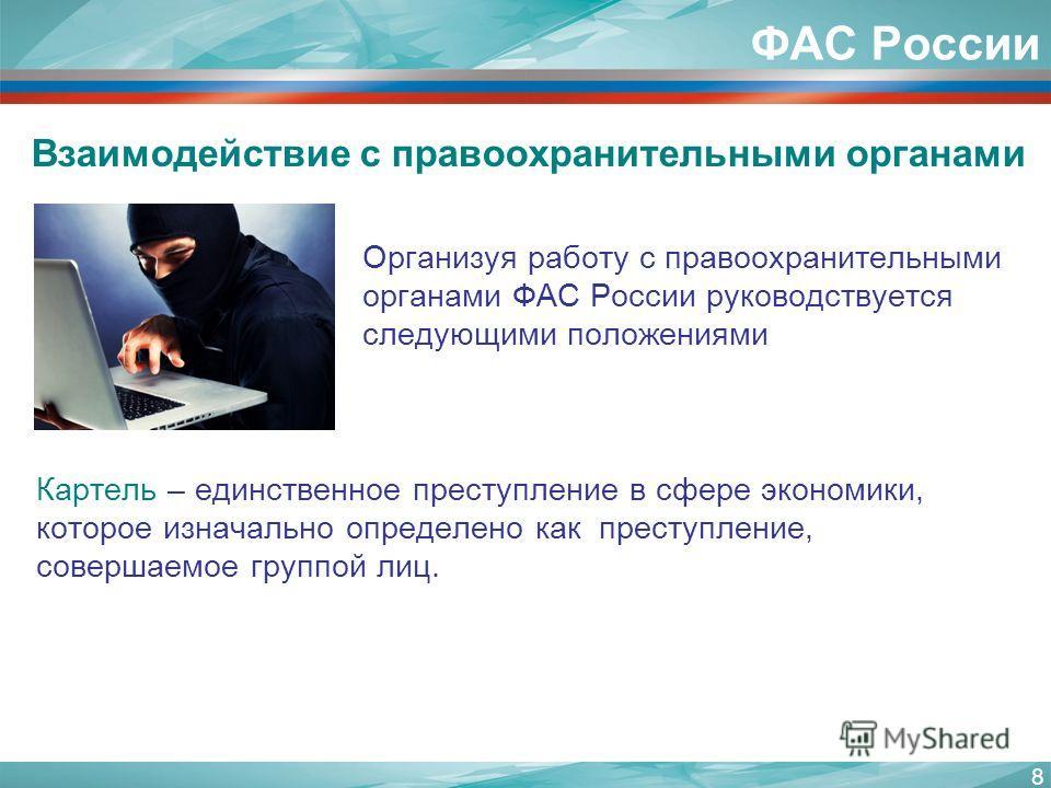 8 Взаимодействие с правоохранительными органами Организуя работу с правоохранительными органами ФАС России руководствуется следующими положениями Картель – единственное преступление в сфере экономики, которое изначально определено как преступление, с