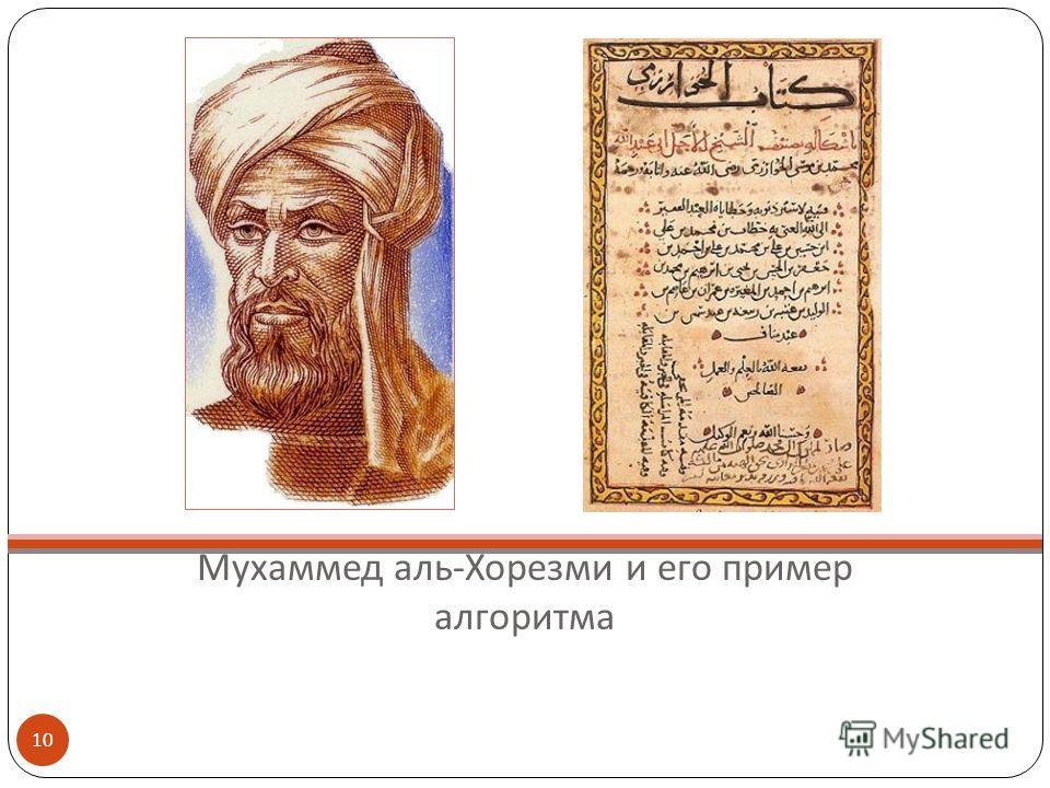 Мухаммед аль - Хорезми и его пример алгоритма 10