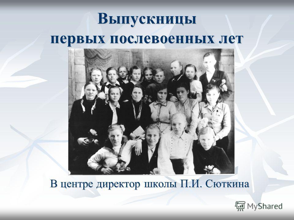 Выпускницы первых послевоенных лет В центре директор школы П.И. Сюткина