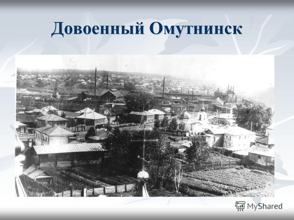 Довоенный Омутнинск