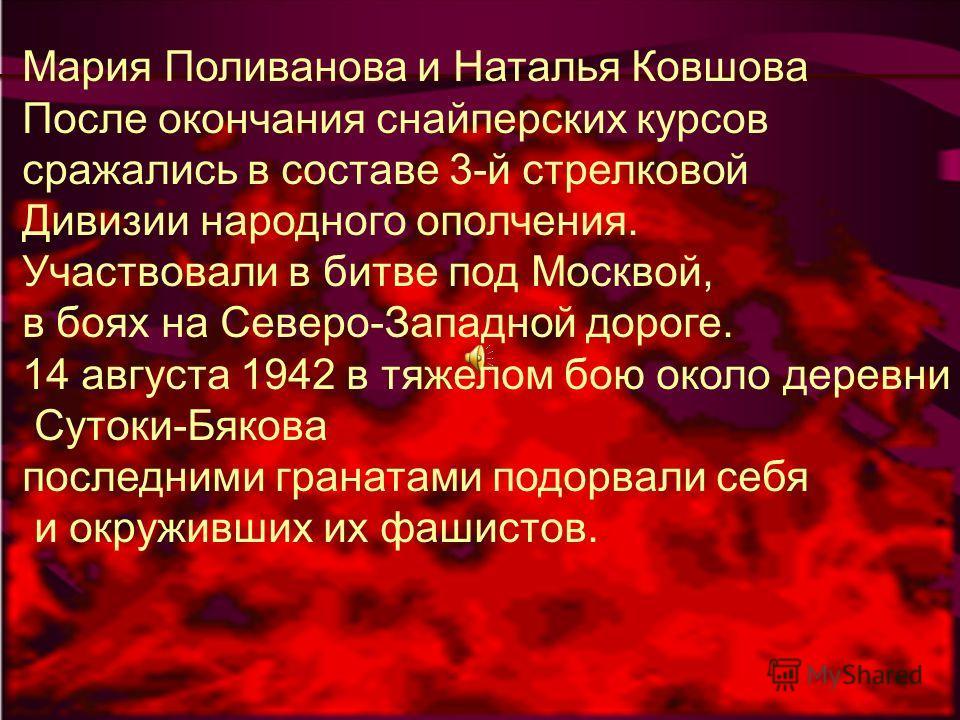 Раскова Марина Михайловна(1912-1943) летчик штурман, Герой Советского Союза(1938),майор(1942). В 1938 году в качестве штурмана совершила 2 беспасадочных перелета на самолете «Родина» Севастополь-Архангельск и Москва- Дальний Восток. Погибла 4 января