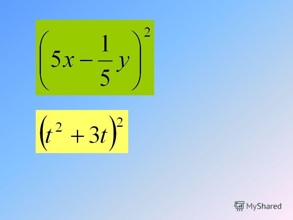 Вариант 1. Вариант 2. 49y 2 + 84y + 36 81 – 90х+25х 2 c 2 +18c + 81 4x 2 +20ху+25у² (с + 9) 2 = (2x + 5у) 2 = ( 6+ 7у) 2 = (9 – 5х) 2 =