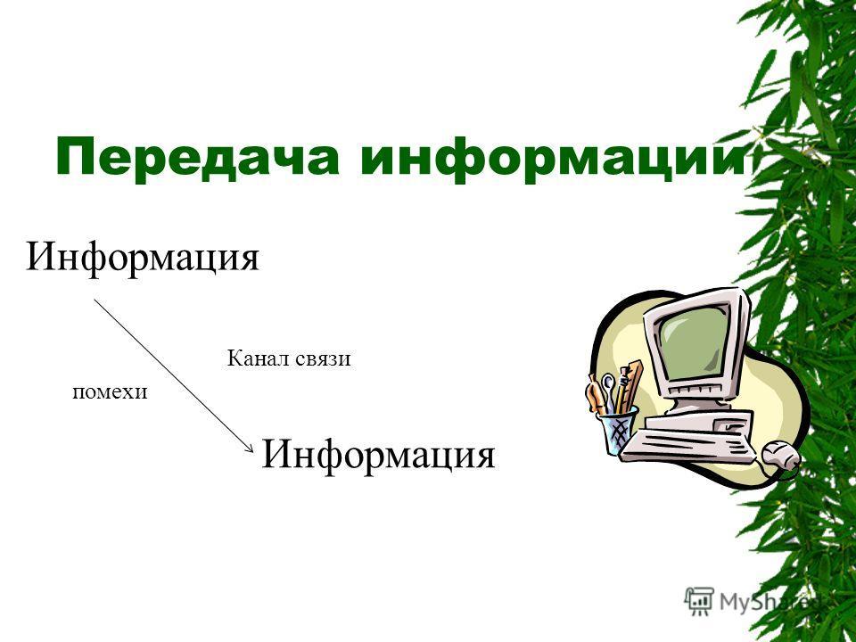 В информатике к информационным процессам относят: Передача информации; Обработка информации; Хранение информации; Поиск информации; Отбор информации; Кодирование информации; Защита информации.