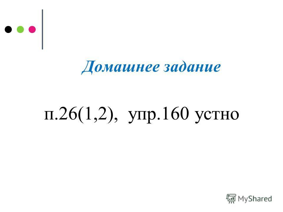 Домашнее задание п.26(1,2), упр.160 устно
