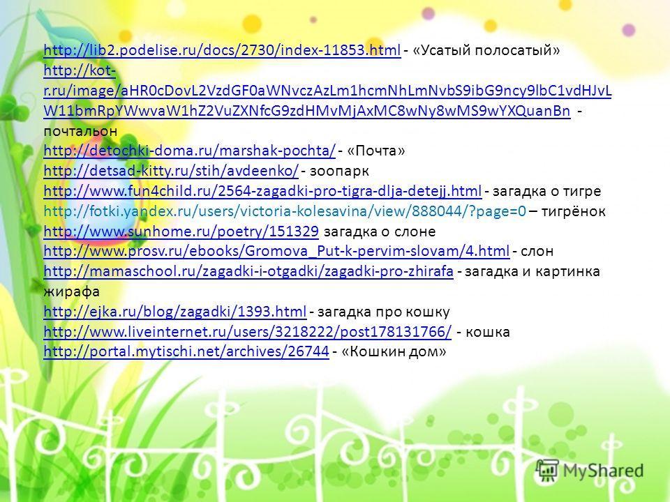 http://lib2.podelise.ru/docs/2730/index-11853.htmlhttp://lib2.podelise.ru/docs/2730/index-11853.html - «Усатый полосатый» http://kot- r.ru/image/aHR0cDovL2VzdGF0aWNvczAzLm1hcmNhLmNvbS9ibG9ncy9lbC1vdHJvL W11bmRpYWwvaW1hZ2VuZXNfcG9zdHMvMjAxMC8wNy8wMS9w