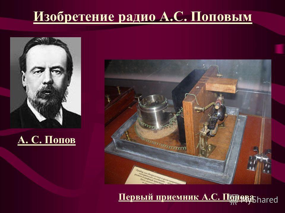 А. С. Попов Изобретение радио А.С. Поповым Первый приемник А.С. Попова