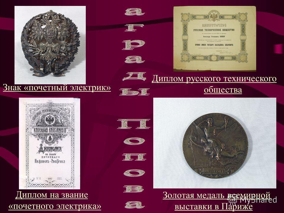 Диплом на звание «почетного электрика» Диплом русского технического общества Золотая медаль всемирной выставки в Париже Знак «почетный электрик»