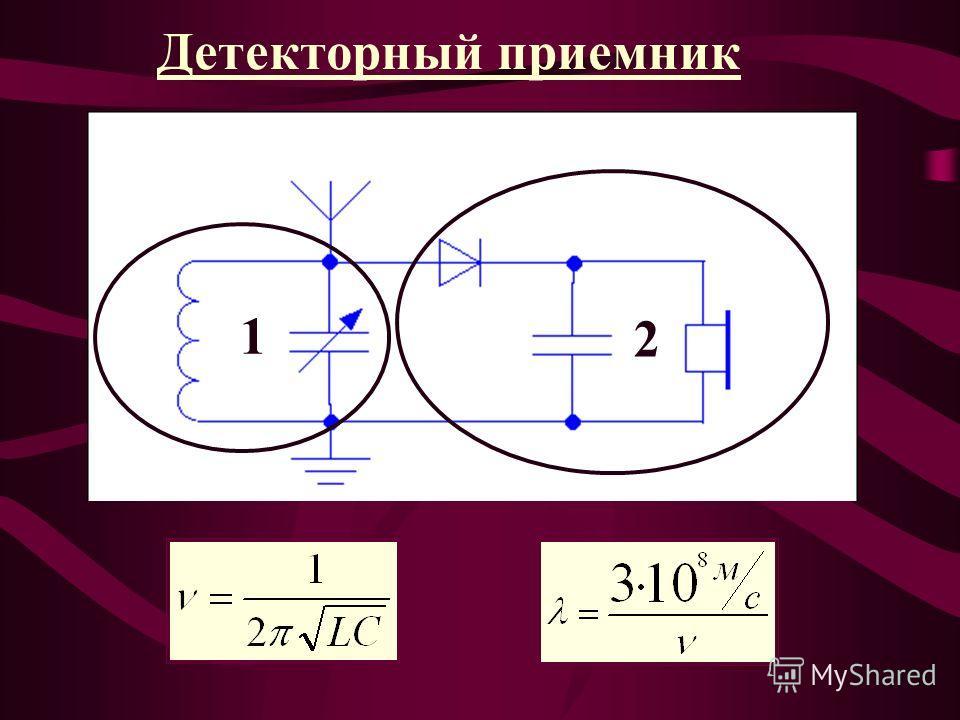 Детекторный приемник 1 2